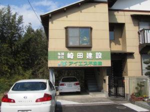 崎田建設の事務所