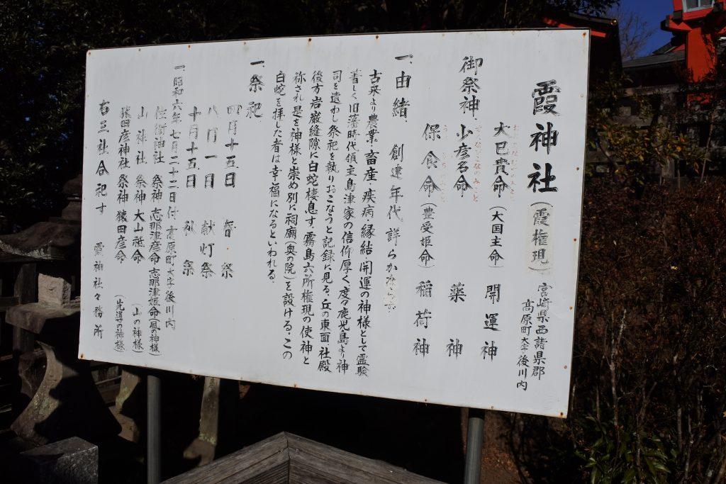 霞神社の由来