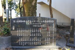 西日本大会出場記念